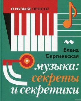 Музыка. Секреты и секретики