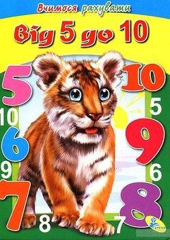 Вчимося рахувати від 5 до 10