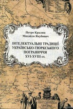 Інтелектуальні традиції українсько-тюркського пограниччя XVI - XVIII століття