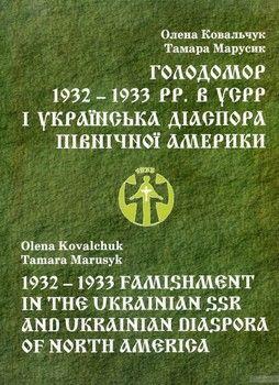 Голодомор 1932 – 1933 pp. в УPСР і українська діаспора Північної Америки