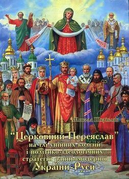 «Церковний Переяслав» на тлі унійних колізій і політико-ідеологічних стратегій ранньомодерної України-Руси