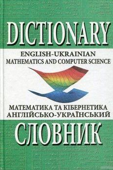 Англійсько-український  словник з математики та кібернетики. 50 000 слів