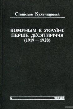 Комунізм в Україні. Перше десятиріччя 1919-1928