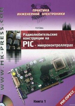 Радиолюбительские конструкции на PIC-микроконтроллерах. Книга 1( +CD)