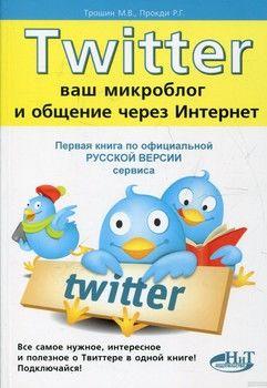 Twitter. Ваш микроблог и общение через интернет