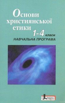 Основи християнської етики 1-4 класи. Навчальна програма