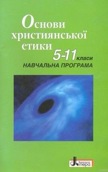 Основи християнської етики 5-11 класи. Навчальна програма