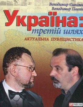 Україна. Третій шлях