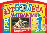 Футбольна математика. 1 клас (варіант 1)