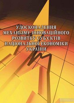 Удосконалення механізму інноваційного розвитку суб'єктів національної економіки України