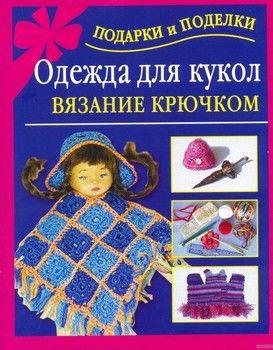 Одежда для кукол. Вязание крючком