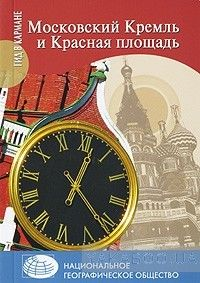 Московский Кремль и Красная площадь. Путеводитель