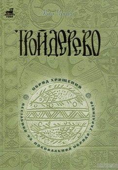 Тройдерево. Обряд хрищення, весільний та поховальний обряди українців