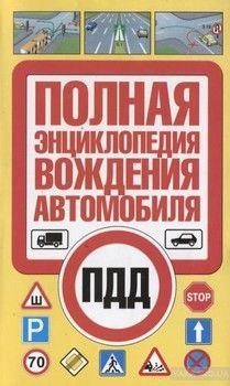 Полная энциклопедия вождения автомобиля