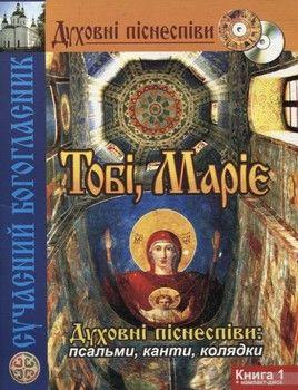 Тобі, Маріє. Духовні піснеспіви: псальми, канти, колядки. Сучасний Богогласник. Книга 1 (+ CD-ROM)