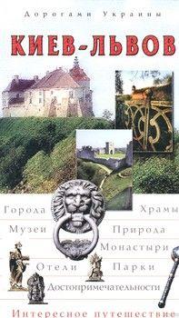 Путеводитель Киев - Львов - западная граница Украины