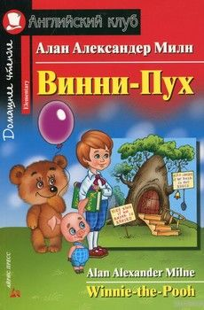 Винни-Пух / Winnie-the-Pooh