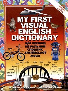 Мій перший візуальний словник з англійської мови