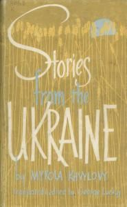Stories from the Ukraine (англ.)