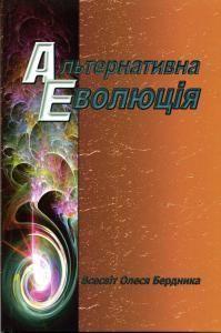 Альтернативна Еволюція (збірка)