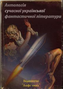 Антологія сучасної української фантастичної літератури