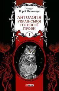 Антологія української ґотичної прози. Том 1