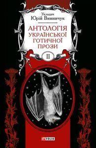 Антологія української ґотичної прози. Том 2
