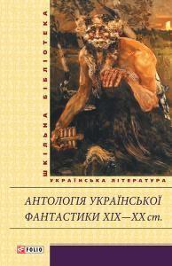 Антологія української фантастики XIX–ХХ ст.
