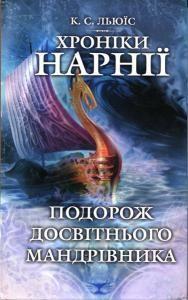 Хроніки Нарнії: Подорож Досвітнього мандрівника