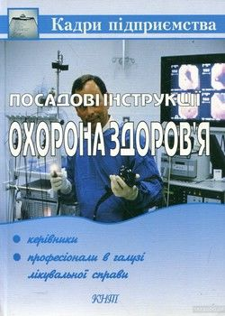 Посадові інструкції. Охорона здоров'я. Керівники, професіонали в галузі лікувальної справи