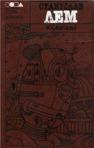 Кіберіада (збірка вид. 1990)