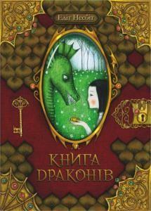 Книга драконів