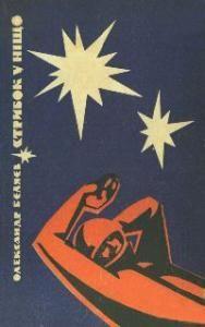 Стрибок у ніщо (вид. 1969)