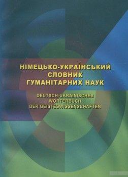 Німецько-український словник гуманітарних наук