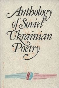 Anthology of Soviet Ukrainian Poetry (англ.)
