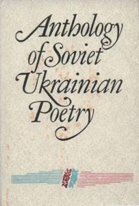 Anthology of Soviet Ukrainian Poetry (англ.)