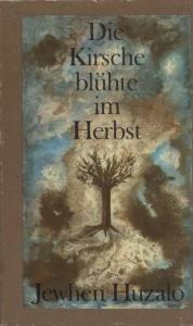 Die Kirsche blühte im Herbst (нім.)