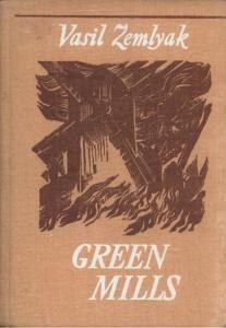 Green mills (англ.)