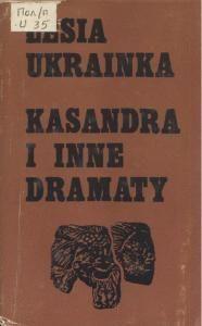 Kasandra i inne dramaty (пол.)