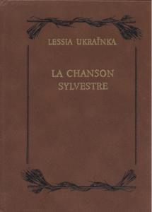 La Chanśon sylvestre (франц.)