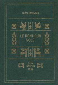 Le bonheur volé (франц.)