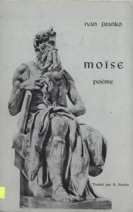 Moïse (poème) (франц.)