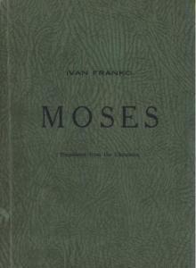 Moses (англ.)
