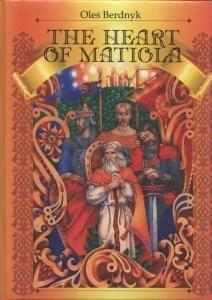 The heart of Matiola (англ.)