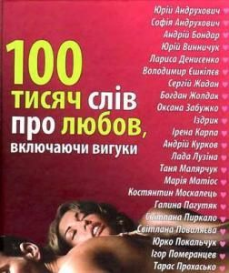 100 тисяч слів про любов, включаючи вигуки: Антологія