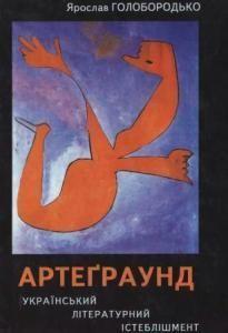 Артеґраунд. Український літературний істеблішмент