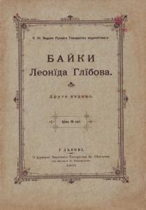 Байки Леонїда Глїбова (вид. 1903)