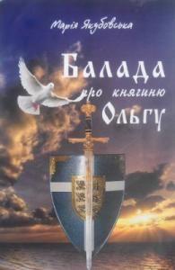 Балада про княгиню Ольгу