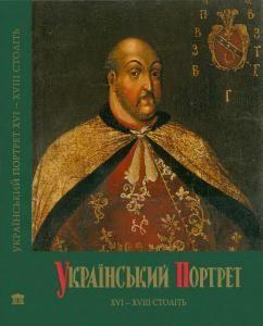 Український портрет XVI — XVIII століть [Каталог-альбом]
