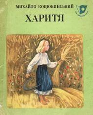 Харитя (вид. 1982)